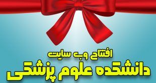 افتتاح وب سایت دانشکده علوم پزشکی